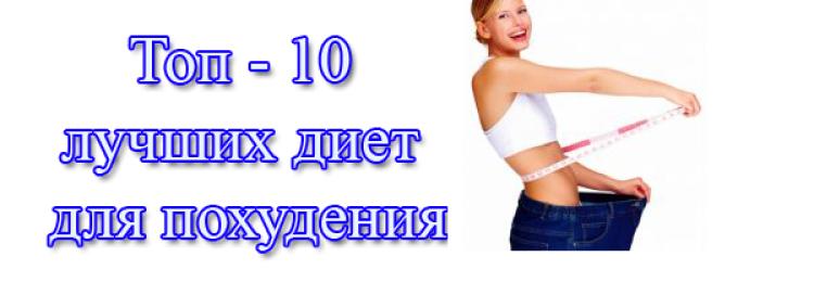 Топ–10 диет для похудения